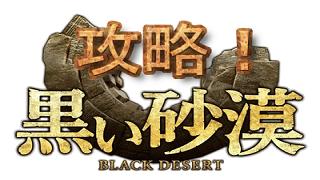 黒い砂漠 (blackdesertonline) 攻略 !